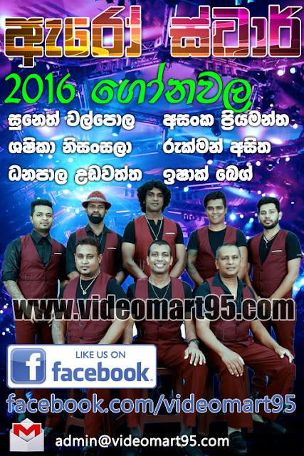 ARROW STAR LIVE IN GONAWALA 2016