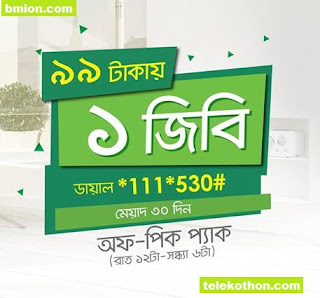 Teletalk-1GB-30Days-99Tk-Off-Peak-Package-Usable-12AM-6PM