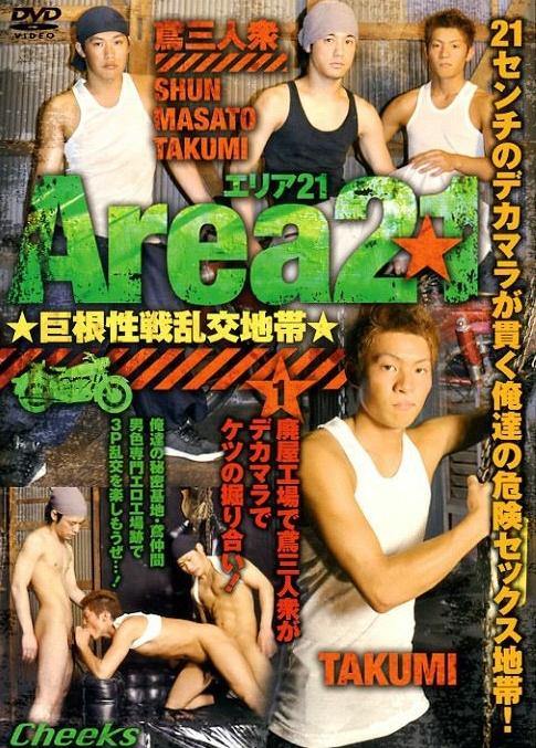 Area vol.21