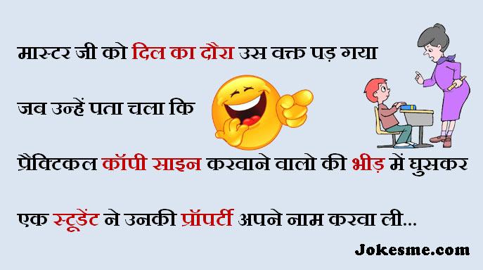 teacher student jokes in hindi with image