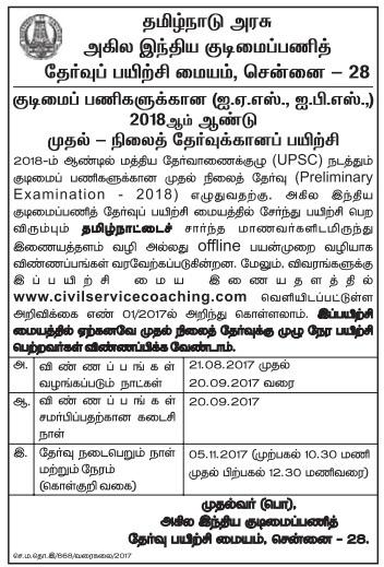 TN Government - Free IAS Coaching Class (Civil Service Exam) Last - civil service exam application form