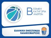 Διαδικτυακή μετάδοση του αγώνα Χαλκηδόνα-Ερμής Λαγκαδά για την Β' Εθνική Ανδρών