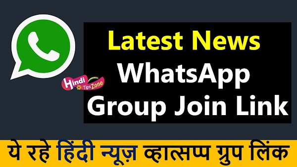 {*Latest*} Hindi News WhatsApp Group Join Link List