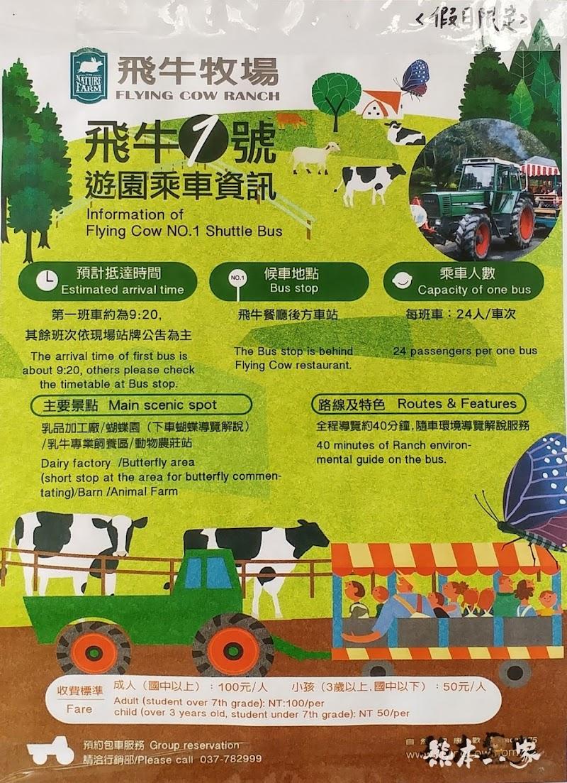 苗栗飛牛牧場|飛牛廣場、牧場工房、庭園木屋、牧場原憩、童玩區|園區環境