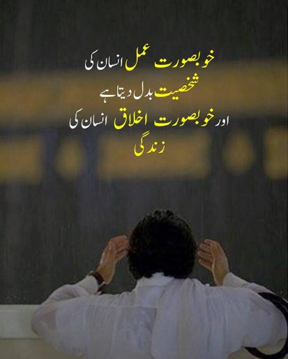 Quotes urdu quotes islamic poetry quotes about life - Wallpaper urdu poetry islamic ...