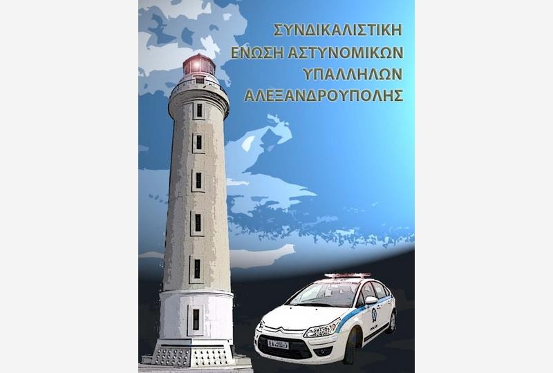 Νέο Δ.Σ. στην Ένωση Αστυνομικών Υπαλλήλων Αλεξανδρούπολης