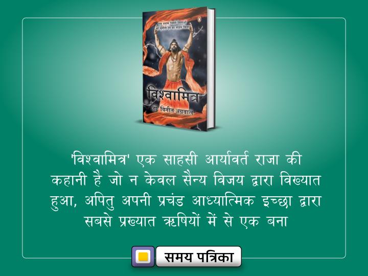 'विश्वामित्र' vishwamitra book hindi