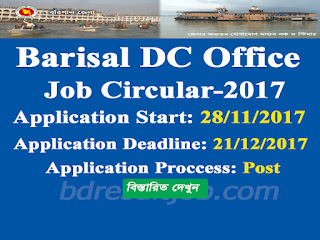 Barisal DC Office Job Circular 2017