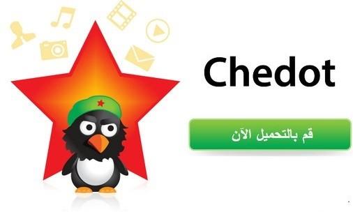 تحميل برنامج متصفح تشى دوت للكمبيوتر Chedot Browser