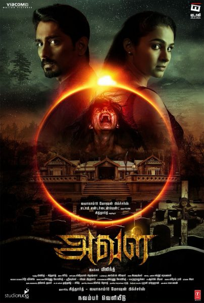 Aval (2017)