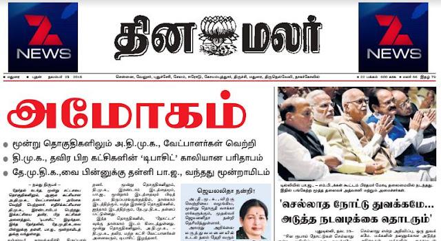 Dinamalar Newspaper 23-11-16