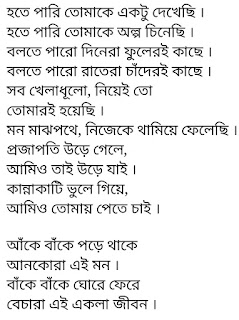 Projapoti Lyrics Ke Tumi Nandini