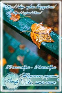 """Задание """"Осень"""""""