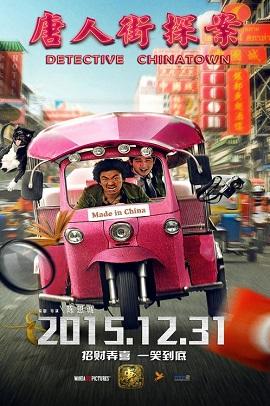 Xem Phim Thám Tử Phố Tàu - Detective Chinatown