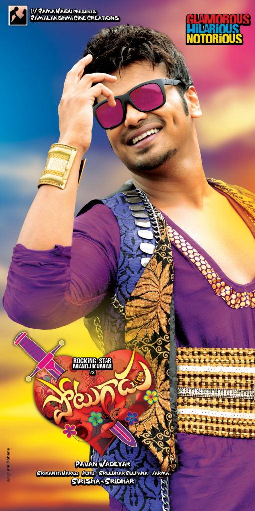 Potugadu (2013) Dual Audio 720p UNCUT HDRip [Hindi – Telugu] ESubs