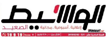 جريدة وسيط الصعيد عدد الجمعة عدد 2 فبراير 2018 م