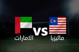 اون لاين مشاهدة مباراه ماليزيا و الامارات 10-9-2019 بث مباشر في تصفيات كاس العالم 2022 اليوم بدون تقطيع