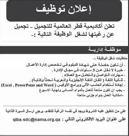 وظائف جريدة الراية فى قطر عدد الاحد 10 ديسمبر 2017