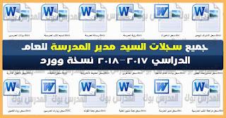 سجلات مدير المدرسة 2018 بنسخة word منسقة وجاهزة للطباعة