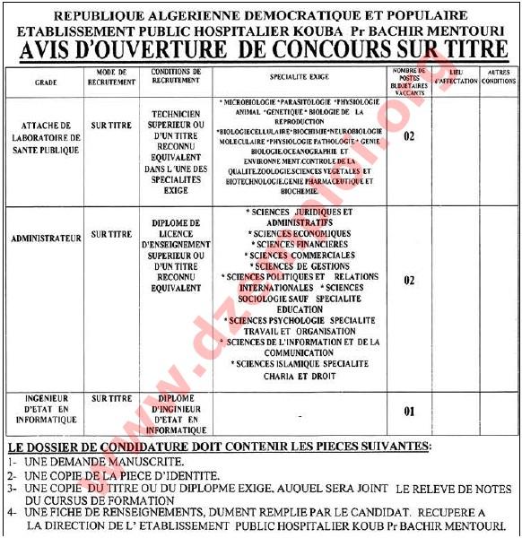 إعلان توظيف في المؤسسة العمومية الاستشفائية القبة الجزائر جويلية 2016 KOUBA%2B01