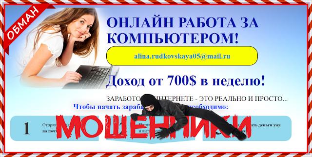 katerina.yakina@bk.ru - Отзывы, фальшивы торговый сайт, лохотрон!