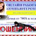 Works-online.ru, rabota-on.ru - Отзывы, фальшивы торговый сайт, лохотрон!