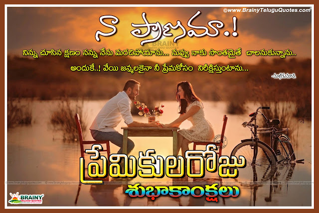 Telugu valentines day Best Quotes with images n HDwallpapaers 04-Top Telugu Love Quotes - telugu quotes in telugu font-love failure quotes in telugu-hearttouching love quotes in telugu-love quotes in telugu writing-indian love quotes-beautiful love quotes in telugu-Best inspirational quotes - Relationship quotes about love and friendship - love failure images for boys-love failure quotes in telugu for facebook-love failure quotes in telugu for whatsapp - Heart Touching Love Messages in Telugu-Heart Breaking Love Quotes In Telugu with Images-Beautiful Telugu Love Quotations-Love Quotes in Telugu with images-Telugu Love Quotes-Telugu Love Quotes-Heart Touching Telugu Quotes-deep love quotes for her-sweet love quotes for her-love quotes in telugu with images- romantic love quotes for her-love quotes for her in telugu images-love failure quotes in telugu-telugu love quotes in telugu language- telugu love quotes in english,Telugu Valentines Day Greetings, Love sms for Premikula roju, Telugu Valentines day Quotes, Advance Happy Valentine's Day Whatsapp Profile Pictures and Telugu Quotations, Top Telugu Valentines Day Facebook Profile Images, Valentines Day Love Greetings online, Happy Valentines Day in Telugu, Love Propose Quotes and Sayings in Telugu Language, Top Telugu Valentines Day Wishes Pics, Valentines Day Love messages, Love sms for valentines day, telugu Love Quotes for Propose Day, Telugu Love quotes for Chocolate Day, Telugu valentines day greetings, happy valentines day greetings in telugu, best valentines day quotes in telugu, nice top valentines day quotes in telugu, beautiful valentines day quotes in telugu, Telugu anti Valentines Day Images, Telugu Valentines Day Quotes, Best Telugu Lovers Day Greetings, Lovers Day Images in Telugu, Best Telugu Valentines Day Images Telugu Love Quotes for Valentines Day, Valentines Day Telugu prema kavitalu sms.