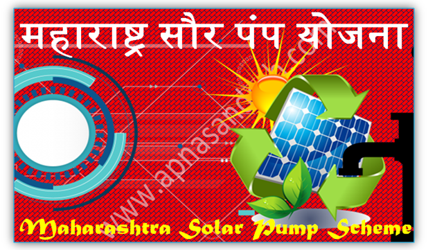 महाराष्ट्र सौर पंप योजना - Maharashtra Solar Pump Scheme