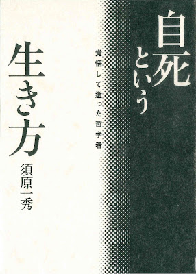 [Manga] 自死という生き方 ー 覚悟して逝った哲学者 [Jishi Toiu Ikikata Kakugo Shite Itta Tetsugaku Sha] Raw Download