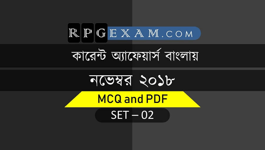 কারেন্ট অ্যাফেয়ার্স বাংলায় - Current Affairs In Bengali