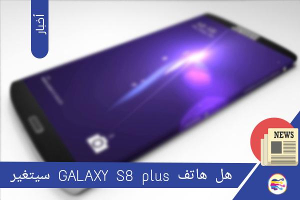 هل سيكون Galaxy S8 plus بتغير جديد؟