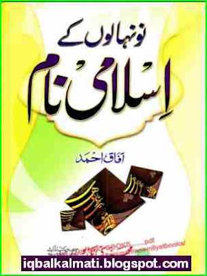 Islamic Names Book