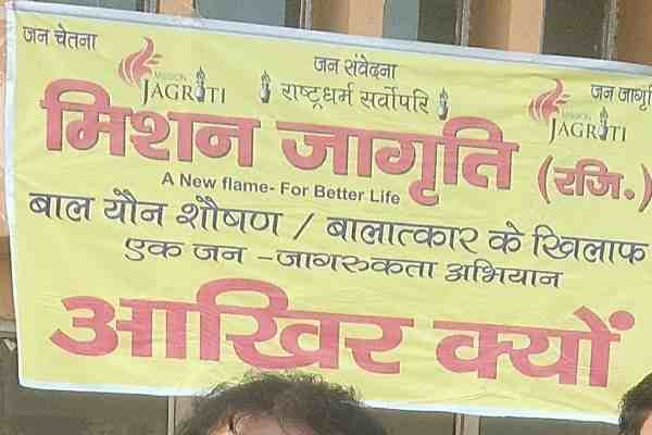 mission-jagriti-survey-on-rape-and-women-molestation-output-shared