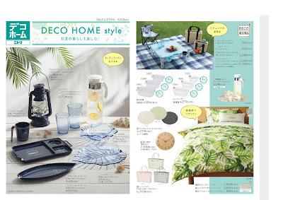 DECO HOME style 初夏の暮らしを楽しむ!