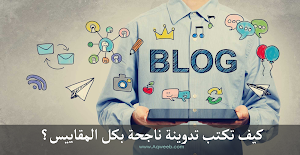 للمدونين : كيف تكتب تدوينة ناجحة على جميع المستويات و بكل المقاييس ؟