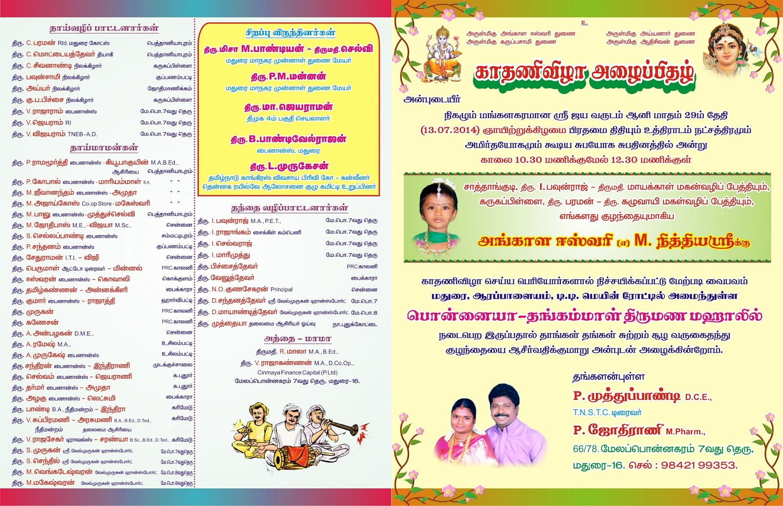 Ramani Achagam Invitation Models