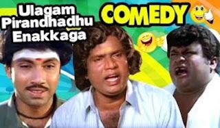 Ulagam Pirandhadhu Enakkaga Tamil Movie Comedy Scenes | Sathyaraj | Goundamani | Senthil | Gauthami
