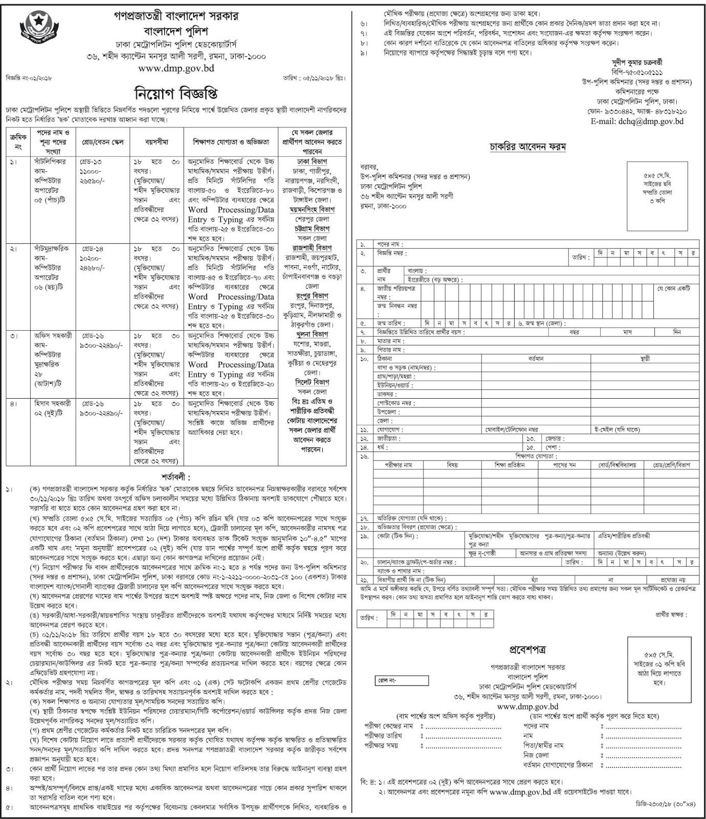 Dhaka Metropolitan Police (DMP) Job Circular 2018
