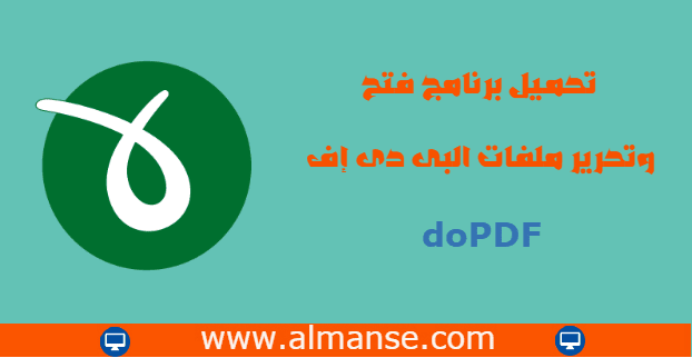 download dopdf