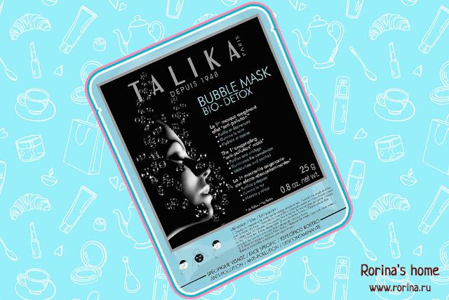 Пузырящая маска Talika Bubble Mask Bio Detox