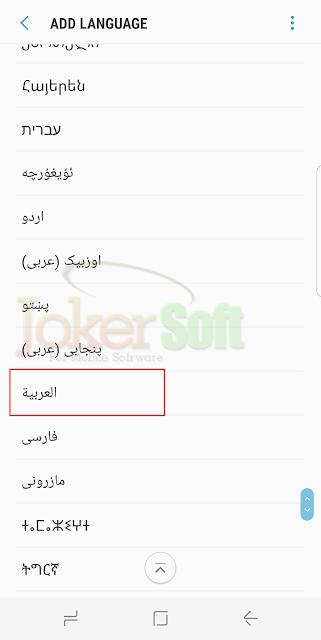 إظهار كل اللغات فى أجهزة سامسونج التى تحمل إصدارات اندرويد 7.0