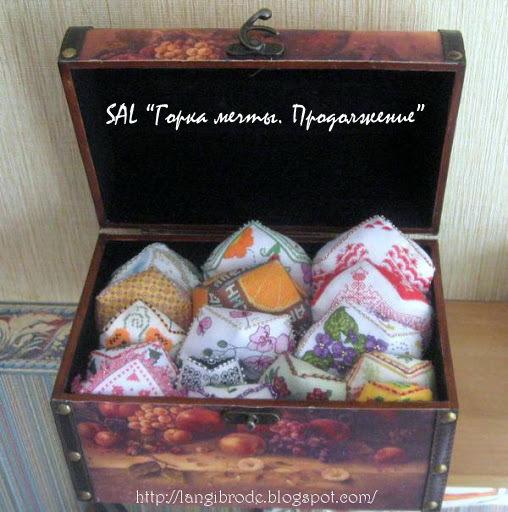 """SAL """"Горка мечты""""  до июля 2017"""