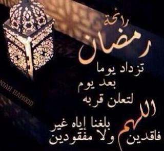 اللهم بلغنا رمضان مع من نحب