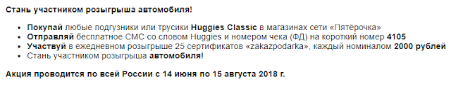 Условия акции Хагис Классик от Пятерочки