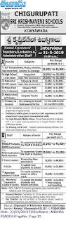 Sri Krishnaveni School Teachers Jobs