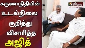 Actor Ajith visits kauvery hospital to meet Karunanidhi
