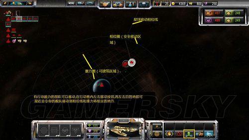 太陽帝國 宇宙指揮官 起義 圖文全攻略 | 娛樂計程車