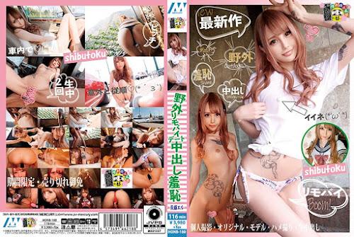 HONB-180_cover