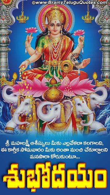 whats app status good morning quotes in telugu, telugu subhodayam goddess lakshmi blessings on friday