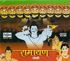 Ramayan - Animated Kids Gujarati Movie